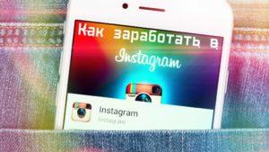 6 лучших способов  заработка соцсети Инстаграм