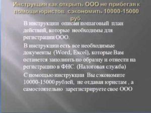 Как открыть АО: Пошаговая инструкция