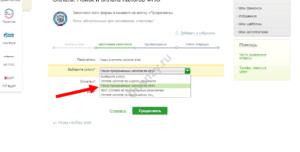 Как заплатить налог на имущество физических лиц 2021 через Сбербанк Онлайн