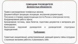 Помощник руководителя: обязанности и требования