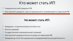 Может ли иностранный гражданин открыть ИП в России: как оформить, регистрация