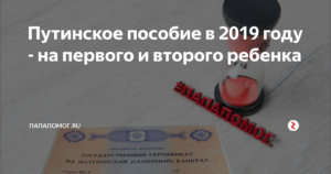 Путинские выплаты на ребенка в 2021 году: как получить и кому положены