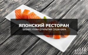 Бизнес план доставка суши с расчетами: Как открыть суши на вынос как бизнес