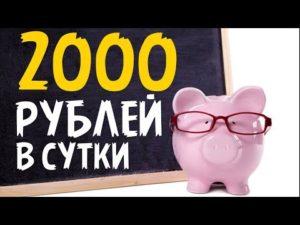 Как можно заработать 2000 рублей за день: 5 проверенных способов