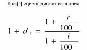 Коэффициент дисконтирования: формула и пример расчета