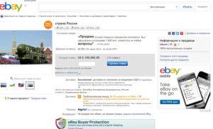 Как продавать на eBay из России