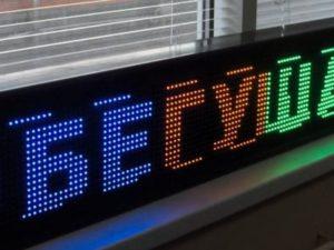 Светодиодная бегущая строка led: световая реклама для бизнеса