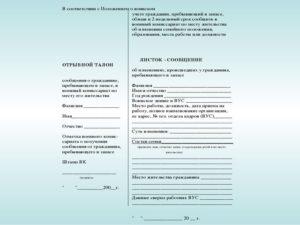 Сообщение в Военкомат об увольнении сотрудника (образец)