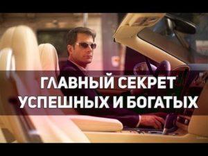 Секреты успеха богатых и успешных людей