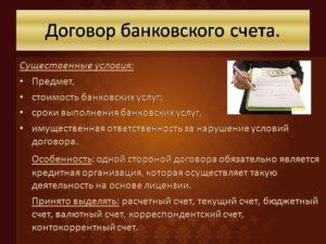 Договор банковского счета