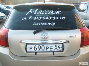 Рекламные надписи на автомобиле