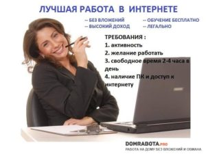 Работа в интернете для начинающих и онлайн-подработка без вложений