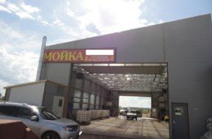 Бизнес-идея автомойки грузового транспорта