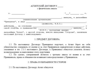 Агентский договор на коммунальные услуги