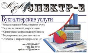 Бизнес-план на бухгалтерские услуги