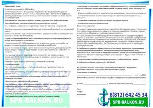 Договор поставки (установки) пластиковых окон (образец)