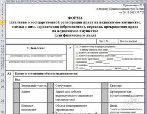 Заявление на регистрацию недвижимости