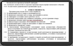 Обязанности продавца, образец должностной инструкции