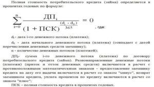 Полная стоимость кредита (ПСК) что это такое, как считается, что включает в себя, формула расчета
