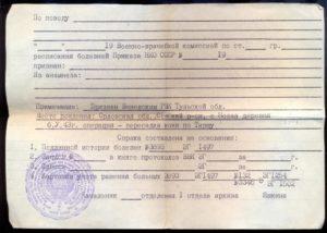 Справка об освидетельствовании гражданина военно-врачебной комиссией