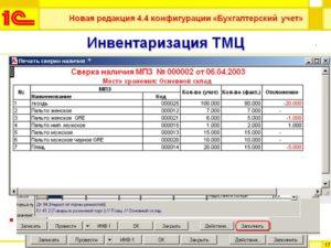 Учет ТМЦ в бухгалтерии: проводки и документы