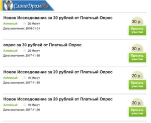 Платные опросы в интернете за деньги: ТОП-18 лучших сайтов-опросников