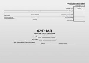 Журнал кассира-операциониста в 2021 году для онлайн-кассы