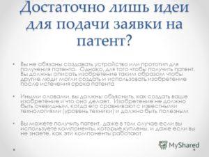 Как запатентовать идею в России и получать деньги?
