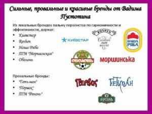 Провальные бренды в России