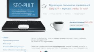 ТОП-10 сервисов для прогона сайта по каталогам