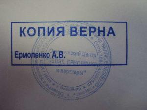 Копия верна на документах: фото образец как правильно заверить