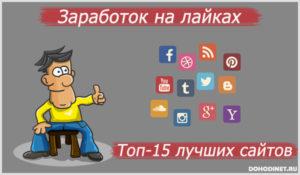 Как заработать на лайках, репостах, подписках в социальных сетях? Обзор 7 лучших сайтов + советы для новичков