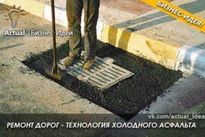 Бизнес-идея ремонт дорог холодным асфальтом