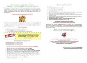 Образец коммерческого предложения в строительстве: на выполнение работ, проектирование, монтаж