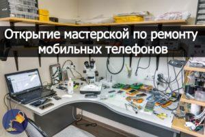 Как открыть ремонт сотовых телефонов: бизнес план
