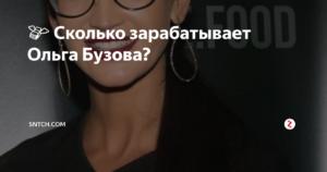Сколько зарабатывает Ольга Бузова в месяц, день в 2021 году