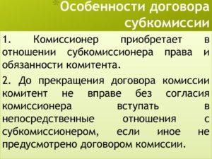 Договор субкомиссии
