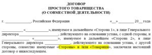 Договор простого товарищества о совместной деятельности