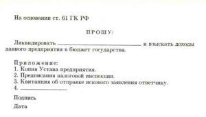 Заявление на выдачу копии устава