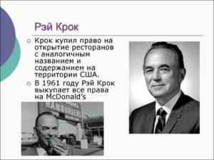 Биография Рэя Крока — основателя Макдональдс (история успеха, личная жизнь, жены, фото, цитаты и высказывания)