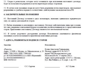 Договор гражданско-правового характера (ГПХ): правила составления