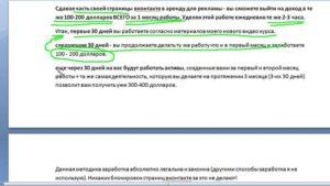 Как заработать на своей странице вКонтакте