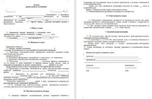 Правила составления договора аренды нежилого помещения
