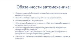 Должностная инструкция автомеханика: обязанности и функции