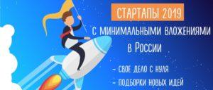 Стартап идеи для малого бизнеса 2021 в России с минимальными вложениями
