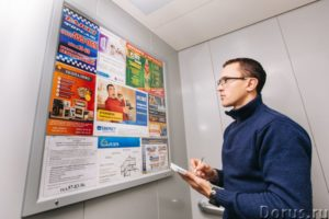 Бизнес-идея оказания рекламы в лифтах