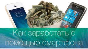 Приложения для заработка денег (мобильный заработок) — 15 способов заработать в интернете без вложений с телефона на Андроид или iOS