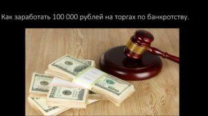 Как покупать имущество на торгах по банкротству и зарабатывать