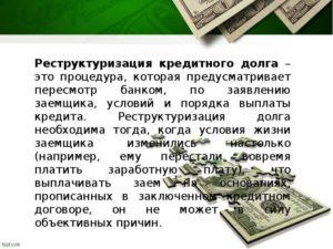 Реструктуризация кредита — что это такое и как реструктуризировать долг по кредиту