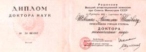 Справка о  присуждении ученой степени доктора наук или о выдаче диплома кандидата наук